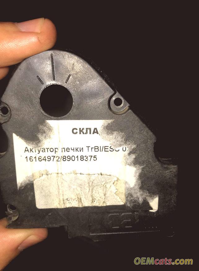 16164972, Actuator GM part