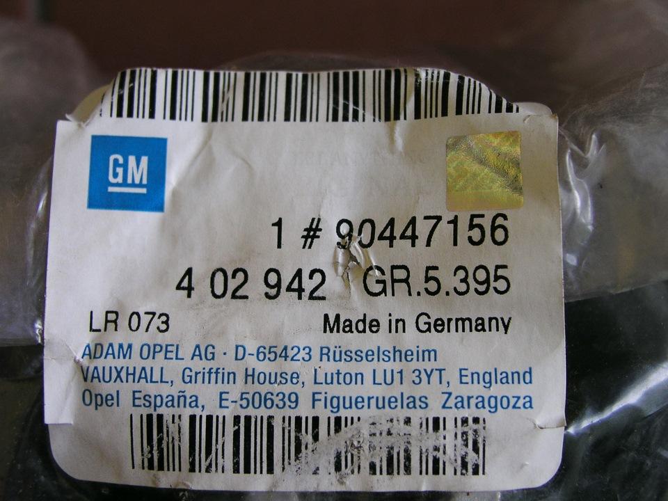 90447156, Bushing GM part