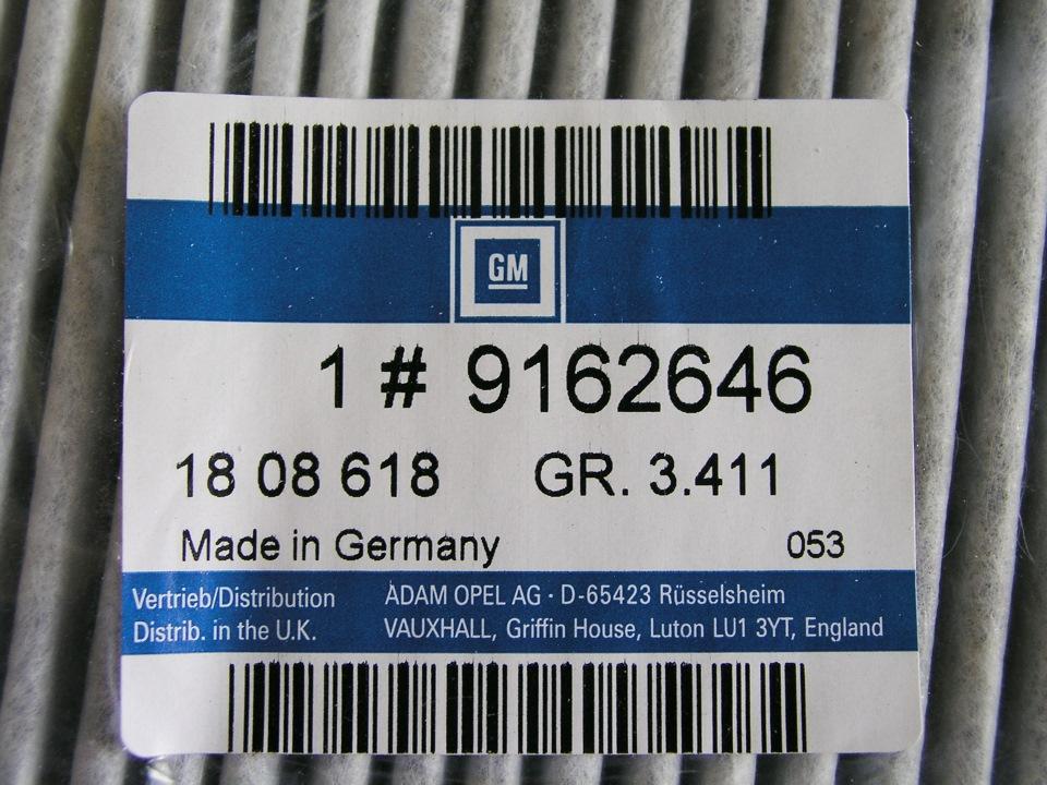 9162646, Filter, activated carbon, interior ventilation GM part
