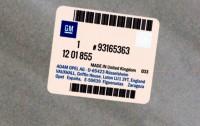 93165363 genuine OEM part.
